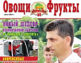Журнал №8 2014 года