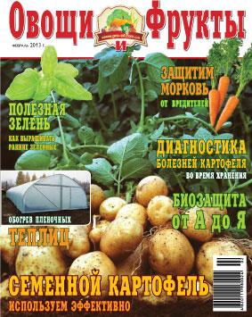 Журнал №2 2013 года