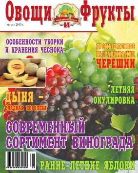 Журнал №8 2013 года